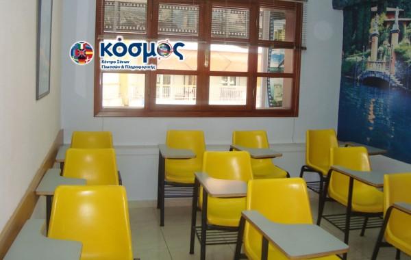 Αίθουσες Κέντρου Ξένων Γλωσσών Κόσμος